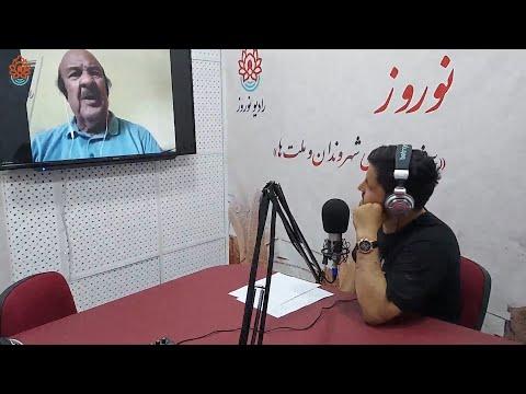 گفتگو وِیژه رادیو نوروز با استاد آصف محمود در مورد زنده یاد مرحوم احمد ظاهر آواز خوان نامدار کشور