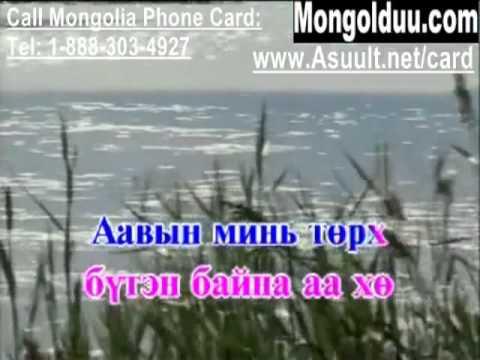 Karaoke Aav uul mini   Аав уул минь Монгол Дууны Караоке