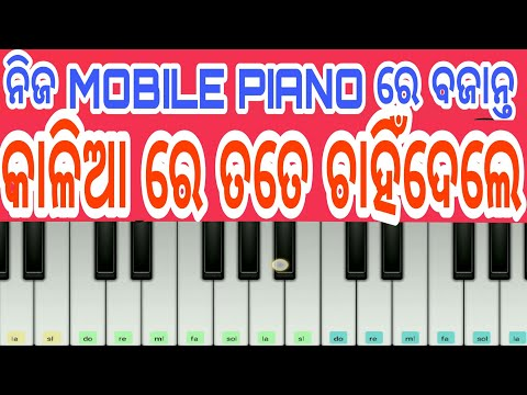 KALIA RE TATE CHAHINDELE EASY PIANO TUTORIAL BY ODIA PIANIST