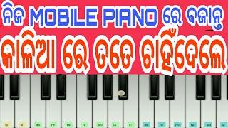 KALIA RE TATE CHAHINDELE EASY PIANO TUTORIAL BY ODIA PIANIST