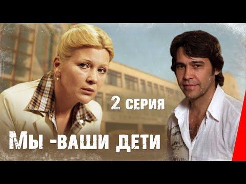 Мы - ваши дети (2 серия) (1987) фильм