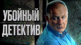 НЕВЕРОЯТНЫЙ Детектив 2020 про ЗАПУТАННЫЕ УБИЙСТВА - Фильм ВЗОРВАЛ ЮТУБ - НОВИНКА 2020