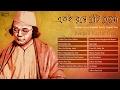 Top Bengali Nazrul Geeti Collection   Kazi Nazrul Islam   Patriotic Songs   Ek I Brintey Duti Kusum