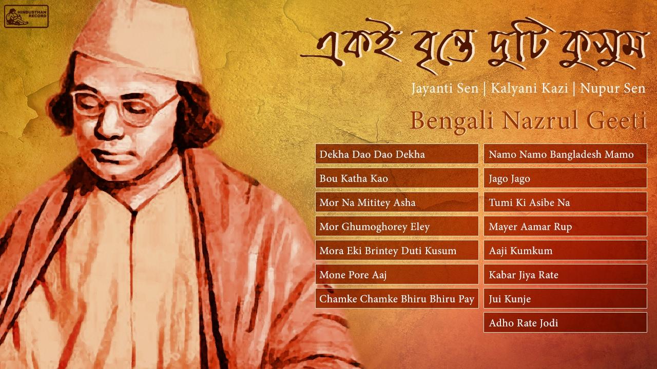 kazi nazrul Kazi nazrul islam 440k likes kazi nazrul islam was a bengali poet, writer, musician, and revolutionary he is the national poet of bangladesh.
