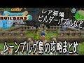 【DQB2】【ドラクエビルダーズ2攻略ゆっくり実況】 ムーンブルグ島を攻略まとめ ビルダーパズルなど【Dragon Quest Builders2】【最強列伝GORIKI】