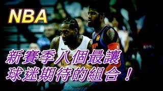 「NBA19-20賽季」新賽季八個最讓球迷期待的組合!(Johnny聊nba)