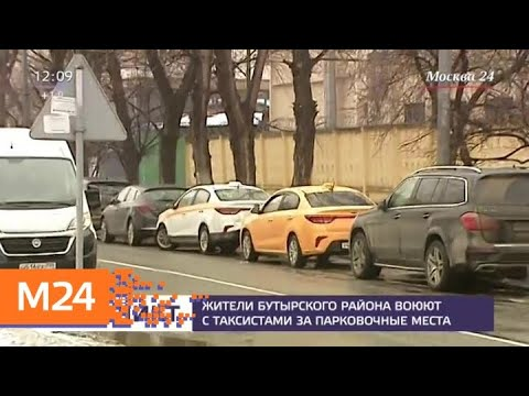 В Бутырском районе местные жители объявили войну таксистам - Москва 24