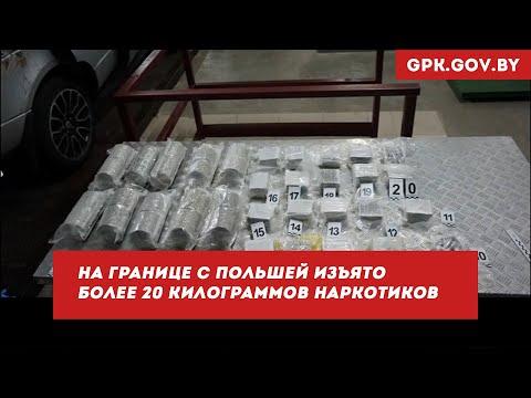 На границе с Польшей изъято более 20 килограммов марихуаны и гашиша