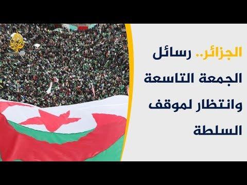 مظاهرات الجمعة التاسعة بالجزائر تتمسك برحيل جميع رموز النظام  - نشر قبل 7 ساعة