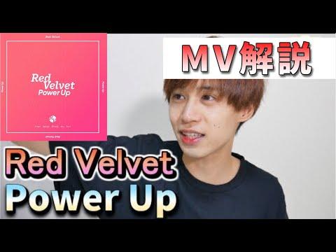 【Red Velvet  Power Up】 大半が知らないアイリンの裏がすごい!MV解説