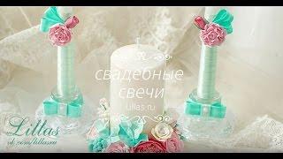 Свадебные аксессуары: Семейный очаг ручной работы. Свадебные свечи на заказ.