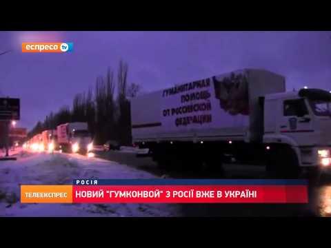 Новий гумконвой з Росії вже в Україні