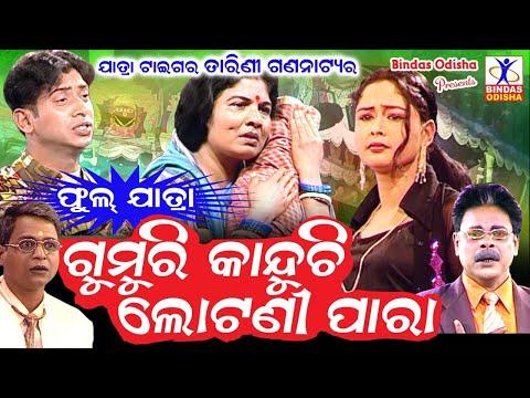 Gumuri Kanduchi Lotani Para || Full Jatra || Odia Jatra 2020 || Tarini Gananatya || Bindas Odisha