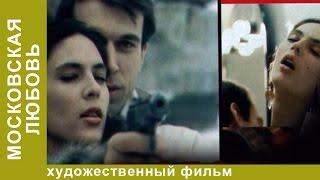 Московская Любовь (1991). Фильм. Остросюжетная Драма. Star Media