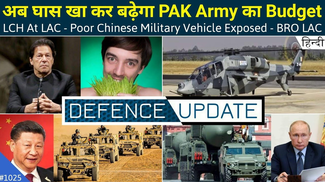Defence Updates #1025 - Chinese Military Poor Quality, PAK To Eat Grass, LCH Spotted At LAC