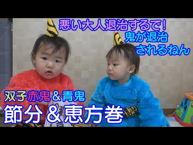 【節分】赤鬼青鬼登場!恵方巻完食!?男女双子赤ちゃんMix twins ate Ehomaki on a day of the Setsubun. Did you cry to an ogre?
