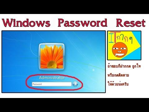 Windows Password Reset usb ลืมรหัสเข้าวินโดว์ แก้ได้ง่ายๆ
