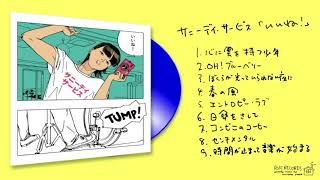 Sunny Day Service - いいね!【Official Full Album Stream】