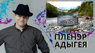 Живопись маслом с натуры. Адыгея, Каменномостский, Хаджохская теснина. Как нарисовать реку.