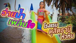น้องเกรซ น้องกายว่ายน้ำเพลินใจ โรงแรมดุสิตธานี หัวหิน   Dusit Thani Huahin