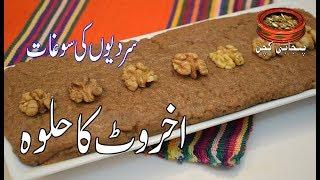 Akhrot ka Halwa, Walnuts Sweet اخروٹ کا حلوہ Best for Winter Sweet (Punjabi Kitchen)
