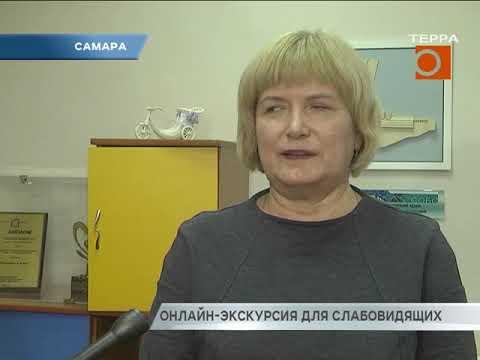 Новости Самары. Онлайн-экскурсия для слабовидящих