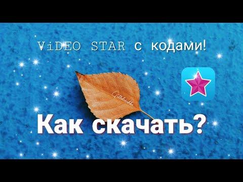 Video Star с кодами!!! Как скачать?
