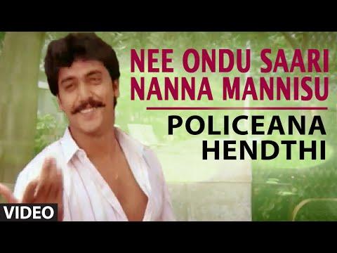 Nee Ondu Saari Nanna Mannisu Video Song I Policeana Hendthi I Shasikumar, Malasri