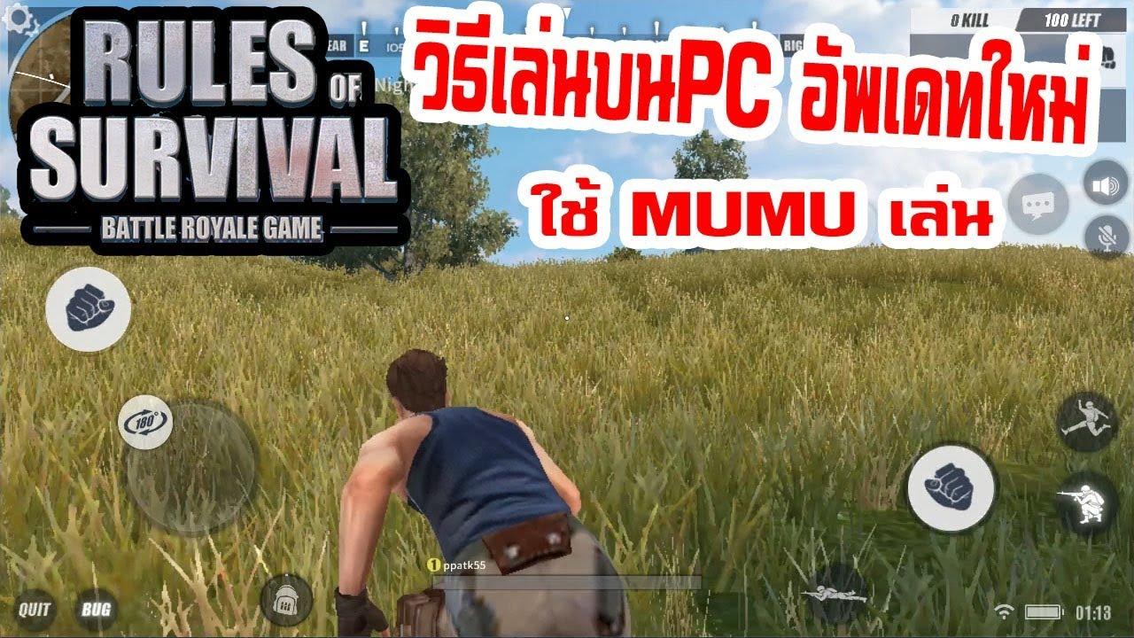 Rules of Survival วิธี ตั้งค่า เล่น บน PC ด้วย MuMu Emulator