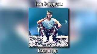 Тима Белорусских - Глаза не врут (Сниппет)