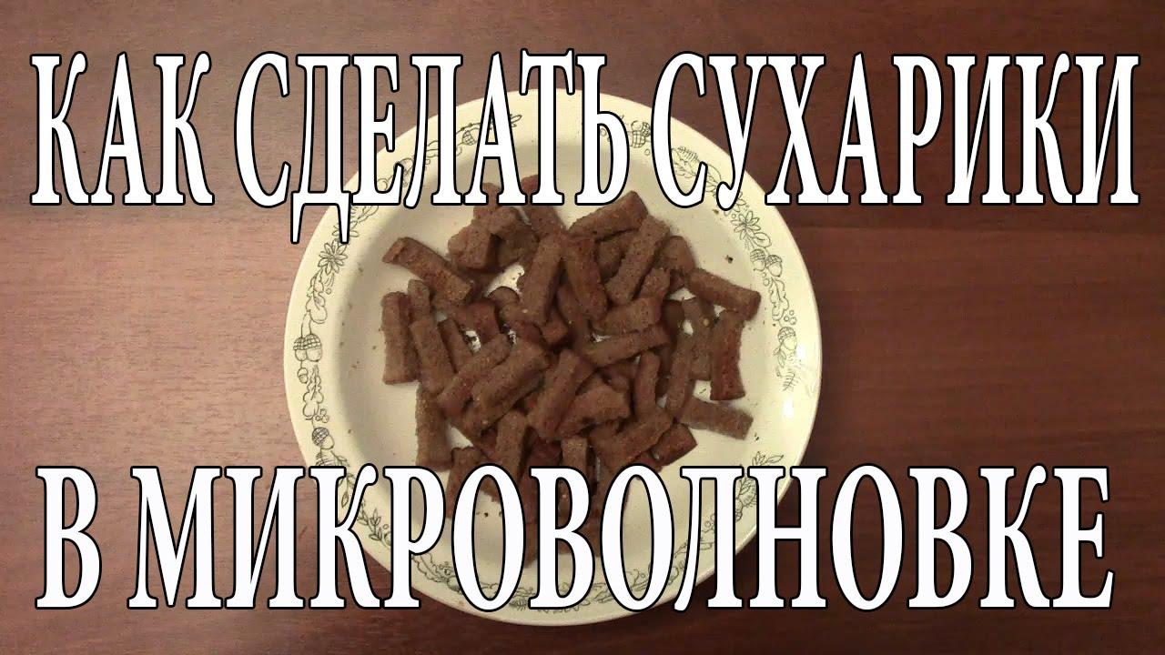 Как сделать сухари в микроволновке из хлеба фото 476