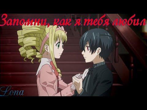 Запомни как я тебя любил | Сиэль /Элизабет(Лизи) | Kuroshitsuji Тёмный дворецкий