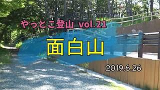 やっとこ登山 vol.21 「面白山」(山形市)