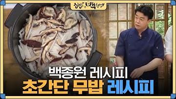 백선생의 초간단 ′무밥′ 만들기! 집밥 백선생 16화