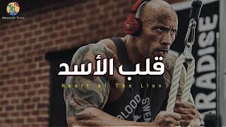 عقلية القائد و الأتباع (الفرق بين الأسد والخِراف) - أقوى فيديو تحفيزى (كمال أجسام)