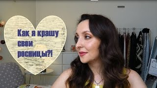 КАК КРАСИТЬ РЕСНИЦЫ | Объём и ПОДКРУЧИВАНИЕ!!!