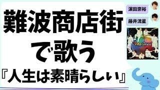 ジャニーズWESTの濵田崇裕くんがアルバム『WESTival』の中から、『人生...