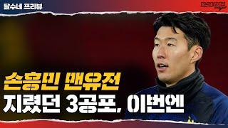 손흥민 선발 복귀 예측, 텐텐까지 가능할까 [토트넘vs맨유]