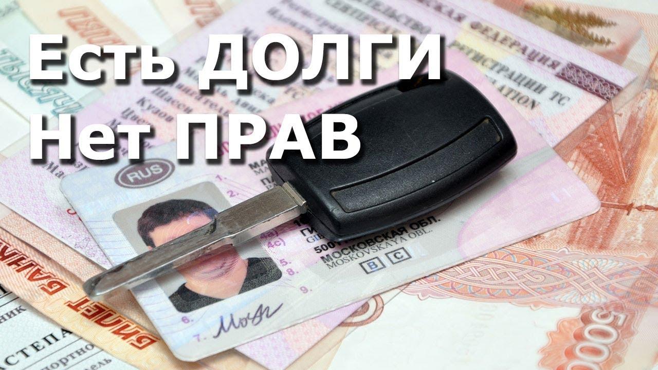 изъятие прав за долги