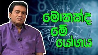 මොකක්ද මේ යෝගය   Piyum Vila   18 - 04 - 2019   Siyatha TV Thumbnail