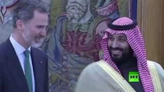 لحظة استقبال ملك إسبانيا لولي العهد السعودي محمد بن سلمان