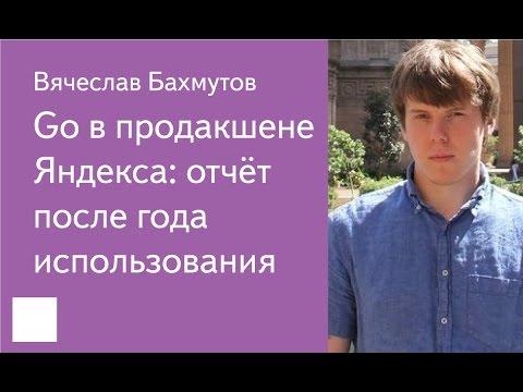 017. Go в продакшене Яндекса: отчёт после года использования - Вячеслав Бахмутов