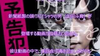 2015年6月6日公開 『予告犯』 映画予告×あらすじ×コメント 生田斗真・戸...