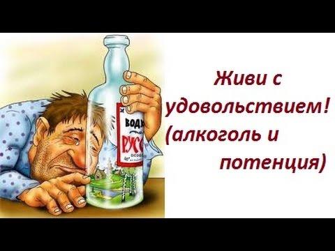 Живи с удовольствием! (алкоголь и потенция )
