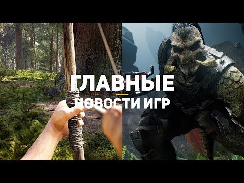 Главные новости игр | GS TIMES [GAMES] 06.08.2019 | Odludzie, Unreal Tournament, Alan Wake 2 - Ruslar.Biz