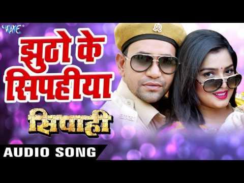 """2017 Ka सबसे हिट गाना - Dinesh Lal """"Nirahua"""" - Jhutho Ke Sipahiya - SIPAHI - Bhojpuri Hit Songs"""
