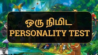 This short test will reveal your Personality | Tamil