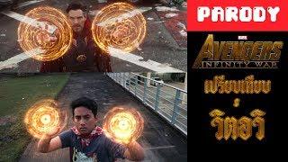 ล้อเลียน avengers infinity war (เปรียบเทียบวิต่อวิ)