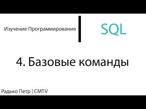 SQL. 4. Базовые команды