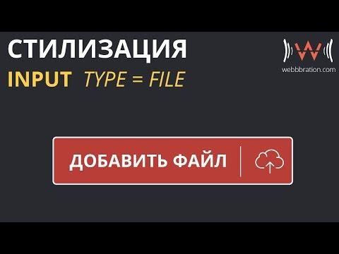 Настройка стилей для Input